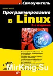 Программирование в Linux. Самоучитель (+файлы)