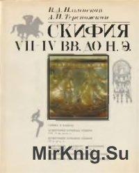 Скифия VII-IV вв. до н.э