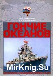 Гончие океанов.История кораблей проекта 61.