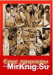 Sекс приколы. Сборник рассказов курьезных и смешных ситуаций, связанных с s ...