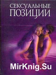 Энциклопедия - Sексуальные позиции