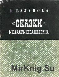 «Сказки» М.Е. Салтыкова-Щедрина