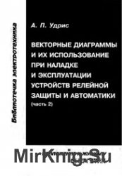Векторные диаграммы и их использование при наладке и эксплуатации устройств релейной защиты и автоматики (часть 2)