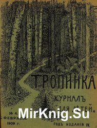 """Архив журнала """"Тропинка"""" за 1909 год (24 номера)"""