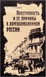 Преступность и ее причины в дореволюционной России