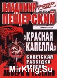 """""""Красная капелла"""". Советская разведка против Абвера и Гестапо"""