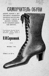 Самоучитель обуви дамской, мужской и детской