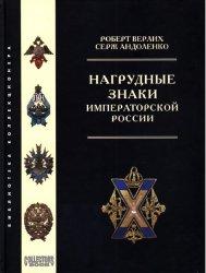 Нагрудные знаки Императорской России. Военные, гражданские, религиозные