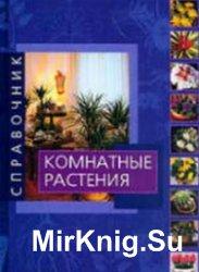Комнатные растения. Справочник