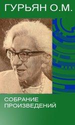 Гурьян О. М. - Собрание произведений (49 книг)