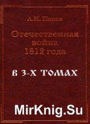 Отечественная война 1812 года. В 3-х томах