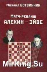Матч-реванш на первенство мира: Алехин - Эйве (октябрь - декабрь 1937 г.).  ...