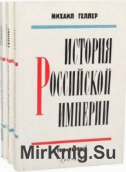 История Российской империи. В 3-х томах