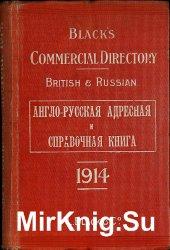 Англо-русская адресная и справочная книга на 1914 год / Black's Commercial ...