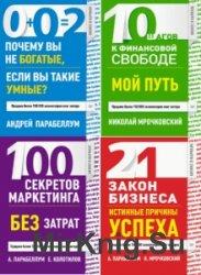 Бизнес в кармане. Сборник (8 книг)