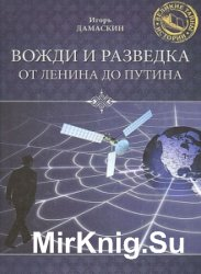Вожди и разведка. От Ленина до Путина