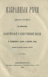 Избранные речи Джона Брайта по вопросам политической и общественной жизни