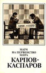 Матч на первенство мира А. Карпов - Г. Каспаров
