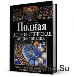 Полная астрологическая энциклопедия. Узнай, какая ты личность, по дню рожде ...