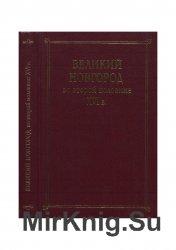 Великий Новгород во второй половине XVI века: сборник документов
