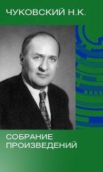 Чуковский Н.К. - Собрание сочинений (27 книг)