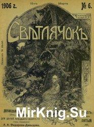 "Архив журнала ""Светлячок"" за 1906 год (22 номера)"