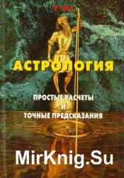 Астрология: простые расчеты и точные предсказания
