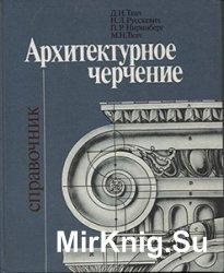 Архитектурное черчение. Справочник