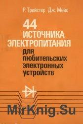 44 источника электропитания для любительских электронных устройств