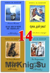Книга за книгой - Часть 14