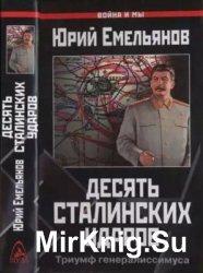 Десять сталинских ударов. Триумф генералиссимуса