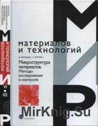 Микроструктура материалов. Методы исследования и контроля