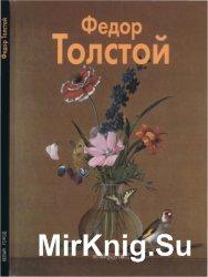 Федор Толстой (Мастера живописи)