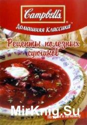 Рецепты полезных супчиков