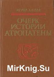 Очерк истории Атропатены