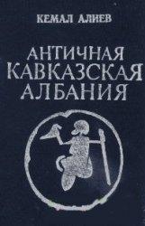 Античная Кавказская Албания