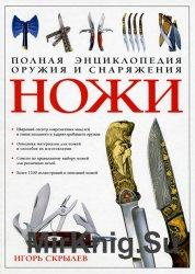 Полная энциклопедия оружия и снаряжения - ножи