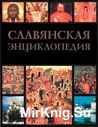 Славянская энциклопедия. Киевская Русь-Московия. Том 2