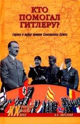 Кто помогал Гитлеру Европа в войне против Советского Союза