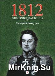 1812. Отечественная война. № 9. Дмитрий Дохтуров