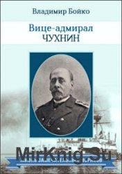 Вице-адмирал Чухнин
