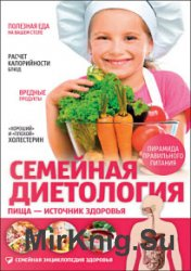 Семейная диетология: Пища – источник здоровья