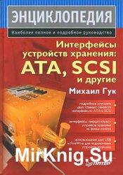Интерфейсы устройств хранения: ATA, SCSI и другие