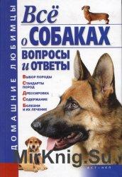 Всё о собаках. Вопросы и ответы