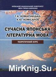 Сучасна японська літературна мова: теоретичний курс: в 2 т. Том 1-2