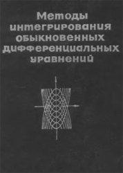 Методы интегрирования обыкновенных дифференциальных уравнений, 3-е изд.