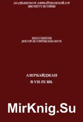 Азербайджан в VII-IX вв.