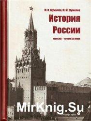 История России: конец XIX—начало XXI веков