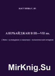 Азербайджан в III-VII вв. (этнокультурная и социально-экономическая история ...