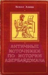 Античные источники по истории Азербайджана